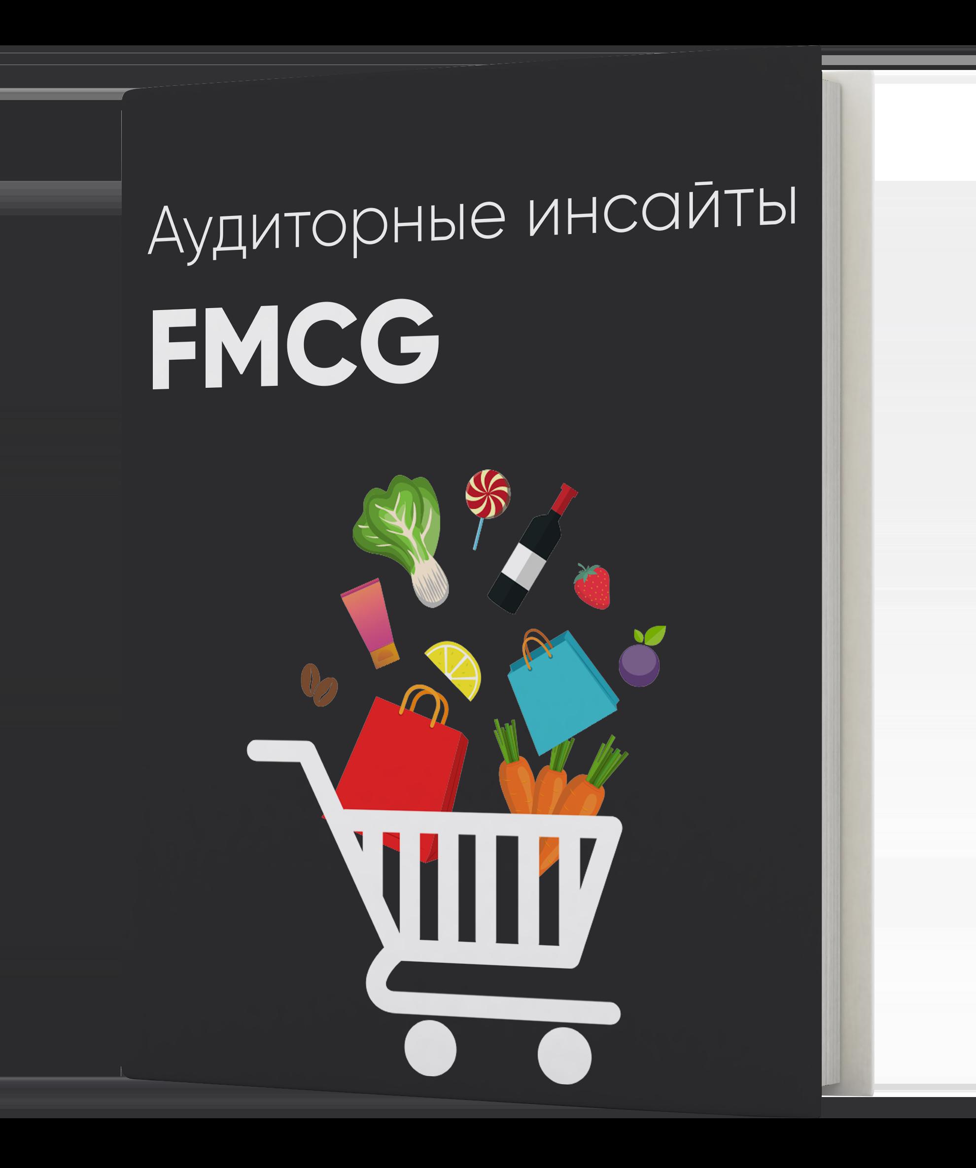 Аудиторные инсайты для FMCG