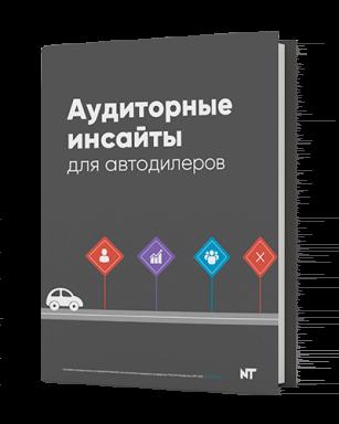Аудиторные инсайты для автодилеров