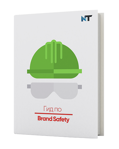 Гид по Brand Safety