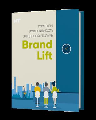 Измеряем эффективность брендовой рекламы: Brand Lift