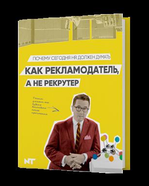 Почему сегодня HR должен думать как рекламодатель, а не рекрутер