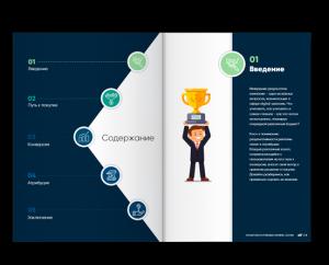 Конверсия и атрибуция: как настроить рекламную кампанию и не разочароваться в её результатах