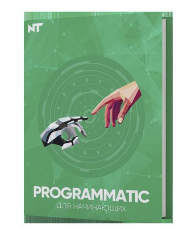 Programmatic для начинающих