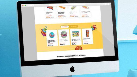 Performance-based реклама для интернет-магазина детских товаров