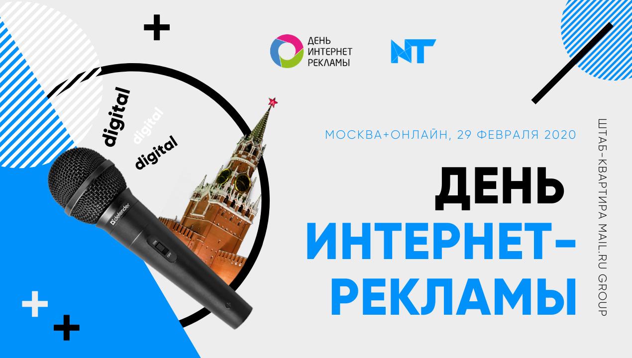 NT — партнер конференции День интернет-рекламы 2020