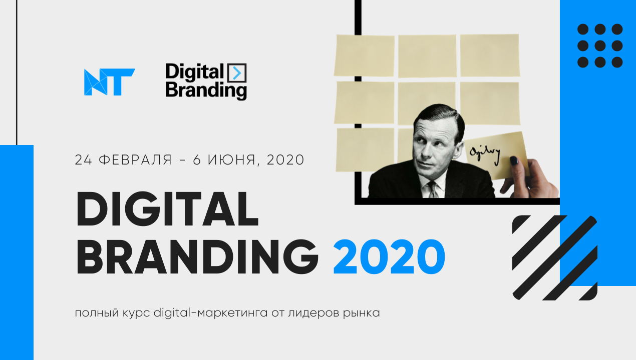 NT — партнер курса по digital-маркетингу Digital Branding