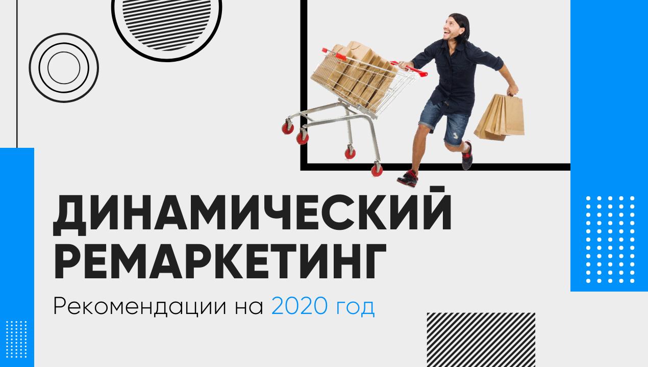 Рекомендации по динамическому ремаркетингу на 2020 год