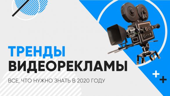 Тренды видеорекламы: все, что нужно знать в 2020 году