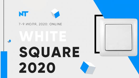 NT — специальный партнер фестиваля White Square 2020