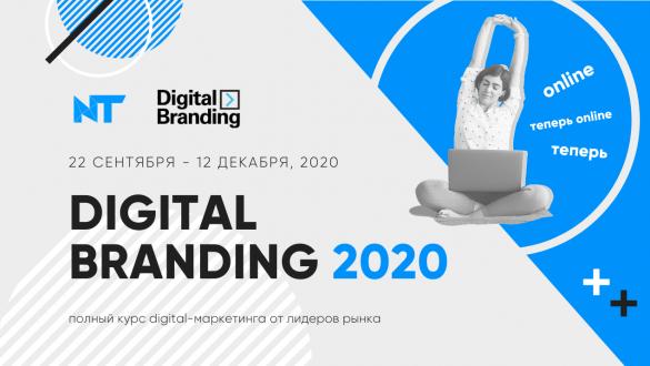 NT — партнер осеннего курса по digital-маркетингу Digital Branding