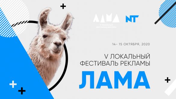 NT — digital-партнер фестиваля рекламы ЛАМА