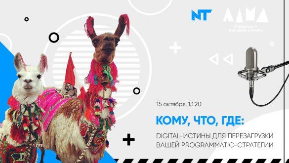 NT выступит на Днях маркетинга, рекламы и брендинга 2020