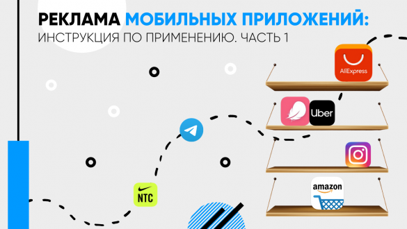 Реклама мобильных приложений: инструкция по применению. Часть 1
