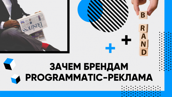 Зачем брендам programmatic-реклама