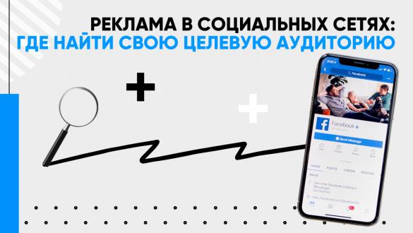 Реклама в социальных сетях: где найти свою целевую аудиторию