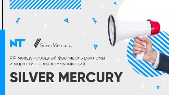 NT — direct marketing партнер фестиваля от Silver Mercury