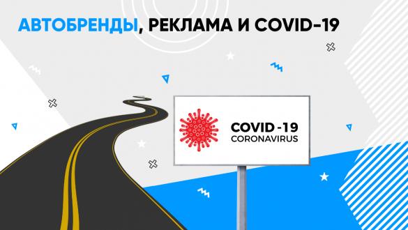 Автобренды, реклама и covid-19