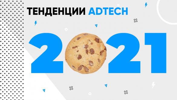Тенденции AdTech 2021