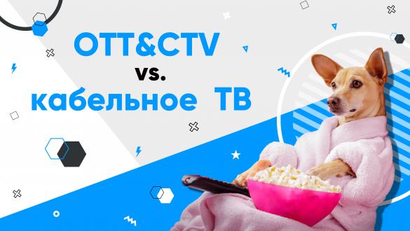 CTV+OTT против кабельного TV